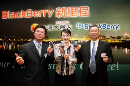 台湾大哥大推出BlackBerry Connect