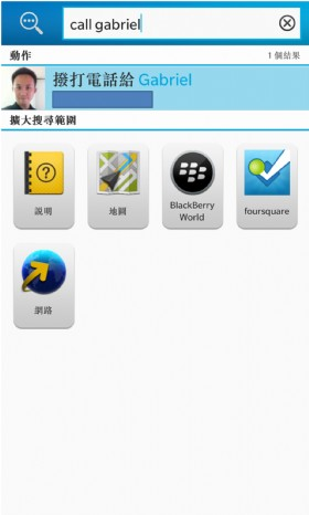 BlackBerry Z10 升级至 10.1
