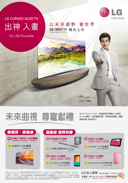 LG推出CURVED OLED TV (55EC930T)