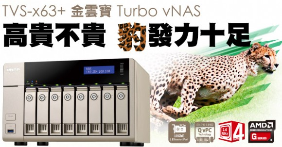 QNAP、AMD 推出 10GbE 8bay Turbo vNAS