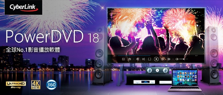 CyberLink PowerDVD 18 上市,支援 4K HDR