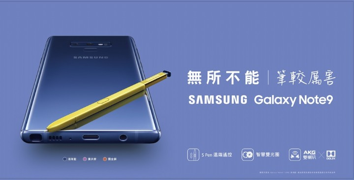 中华电信 Samsung Galaxy Note9 月付999元手机只要21990元