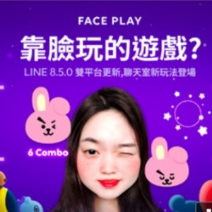 LINE更新-視訊可玩免費遊戲 Face Play